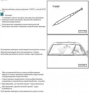 Омыватель лобового стекла: форсунки, шланги. (Гофра омывателя капут)-1.jpg