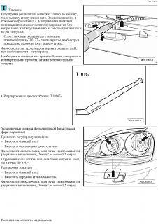Омыватель лобового стекла: форсунки, шланги. (Гофра омывателя капут)-2.jpg