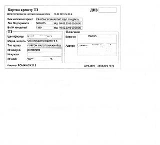 Переоборудование документально стало золотое [Украина]-karta-aresta.jpg