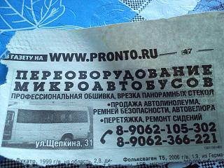 Калининград (Тридевятое царство - 39 rus)-2013-09-21-16.53.04.jpg