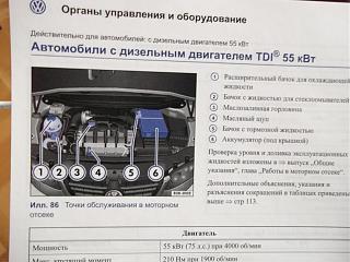 Выбор дизель 2.0сди или 1.9тди-dscf0735.jpg