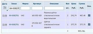 Дворники-shetki-ekzist.jpg