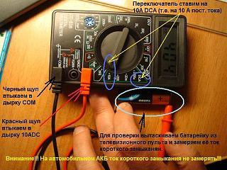 Очень быстро разряжается аккумулятор-p1.jpg