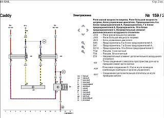 Предпусковые обогреватели/отопители/фены (НЕ Вебасто!)-rts-elza.jpg