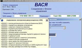 Шнур диагностический VAG-COM-12.jpg