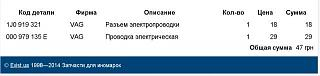 Подлокотник от Caddy Life / Touran-pismo-yzakaz-exist.ua-ni-0034839-i