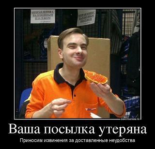 Советы по России.-97759264_vasha-posyilka-uteryana.jpg