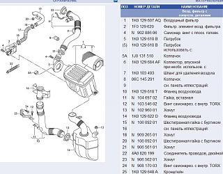 Двигатель 1.6 BSE. Эксплуатация, неисправности.-vozduh-bse.jpg