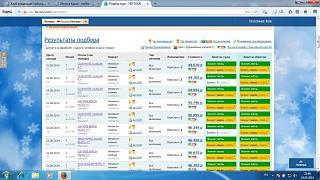 Летом в Крым-turciya2014.jpg