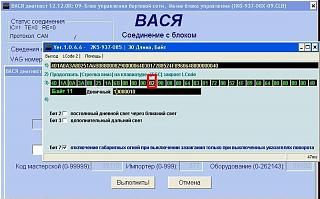 Шнур диагностический VAG-COM-to-chto-bylo-v-9-bloke1-800x600-.jpg