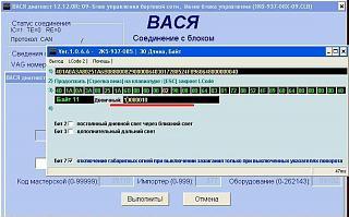 Шнур диагностический VAG-COM-to-chto-bylo-v-9-bloke2-800x600-.jpg