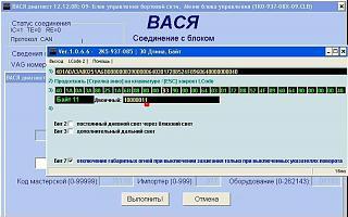Шнур диагностический VAG-COM-to-chto-bylo-v-9-stalo-800x600-.jpg