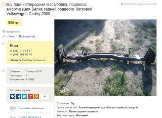 Двухлистовые рессоры и отбойники между листами.-11.06.jpg