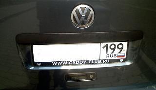 номерные таблички Caddy-Club.ru-2009-04025200-800x600-.jpg