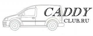 Клубная атрибутика-caddy-4-5-1-620x280.jpg