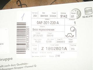 замена штока переключения передач в коробке-p1010108.jpg