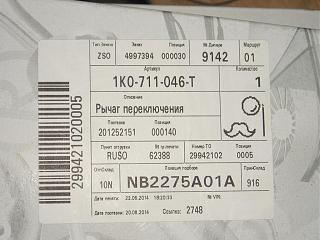 замена штока переключения передач в коробке-p1010109.jpg