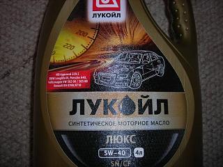 Масло в двигатель-dscn5175.jpg