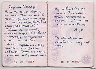 Приколы из интернета-pasport.jpg