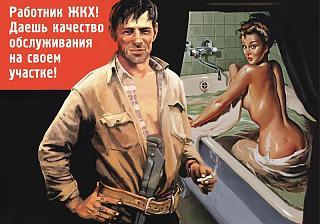 Приколы из интернета-sovietpinup09.jpg