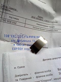 Крышка бензобака помогите-foto0656.jpg