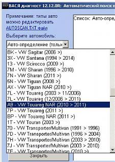 Шнур диагностический VAG-COM-dokument-microsoft-word.jpg
