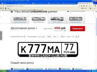 Клубная атрибутика-ramka.jpg
