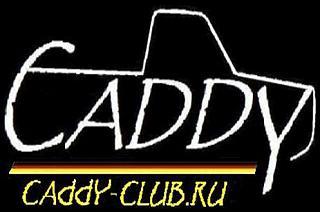Клубная атрибутика-vw-caddys2a.jpg
