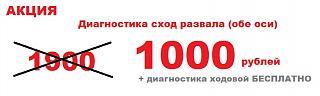 (Москва) «MBS Фрейт Сервисиз» - кузовной, слесарный ремонт и запчасти. Скидки 10-15%-akcia_skhod.jpg
