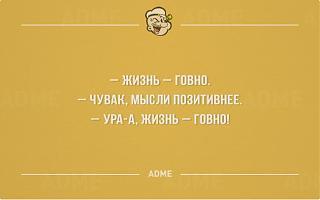 Картинки и все подобное для поднятия настроения!-zhizn-govno.jpg