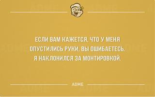 Картинки и все подобное для поднятия настроения!-nagnulsya-za-montirovkoi.jpg