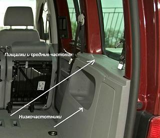 Вопрос про Аудио Динамики?-kopiya-2-volkswagen-caddy-9287-orig.jpg