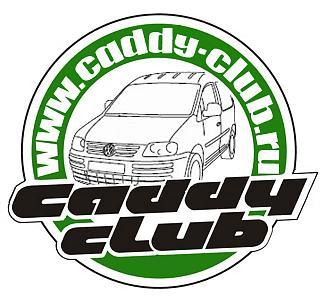 Клубная атрибутика-vw-logo-caddy.jpg