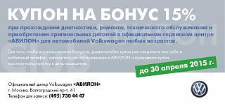 """Официальный дилер Volkswagen. """"АВИЛОН"""" - 15%-avilon_kupon-dlya-svoih.jpg"""