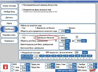 Установка ГБО-dokument1.jpg