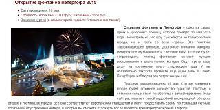 Региональные встречи или Межгород РФ (эксперимент)-2015-04-05-09-09-22-skrinshot-ekrana.jpg