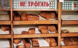 Название: хлеб.jpg Просмотров: 79  Размер: 15.2 Кб