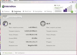 Скорость интернета,а у вас какая???-2015-05-07-08-19-30-skrinshot-ekrana.jpg