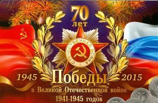 9 мая. С Днём Победы!-70let.jpg