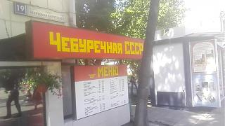 Back in USSR.-img_20150617_101923.jpg