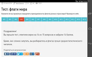 Флудилка-screenshot_2015-06-27-15-26-19.jpg