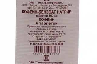 Летом в Крым-aptechnye-preparaty-dlya-povysheniya