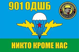 С праздничком-flag-vdv-901-odshb-02.800x600w.jpg