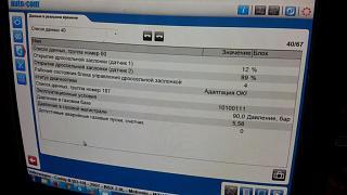 """штатное ГБО """"слишком низкое давление газа в системе""""-davleniya.jpg"""