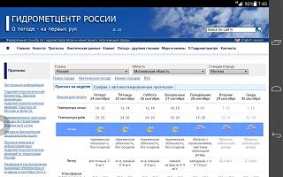 И о погоде-screenshot_2015-09-24-07-45-50.jpg