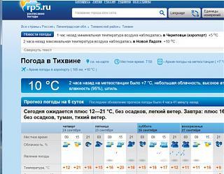 И о погоде-2015-09-24-07-59-00-skrinshot-ekrana.jpg