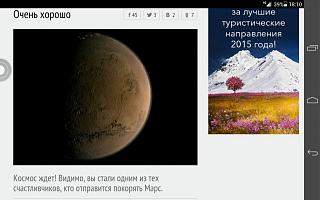 Флудилка-screenshot_2015-10-04-18-10-25.jpg
