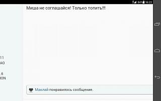 Флудилка-screenshot_2015-12-07-16-22-54.jpg