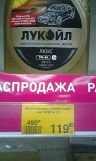 Масло в двигатель-2015-12-12-07-50-44.jpg