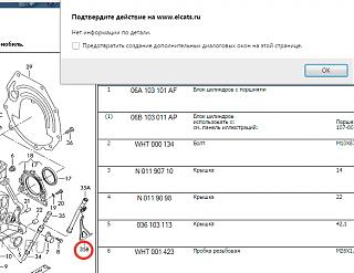Втулка направляющая щупа уровня масла-2015-12-20-15-50-47-skrinshot-ekrana.png